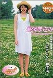 長澤まさみ DVD 「長澤まさみ 東京里美発見伝」