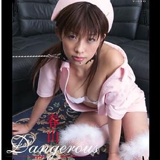 Dengerous [DVD]