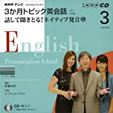 NHKテレビ3か月トピック英会話 2009 3―話して聞きとる!ネイティブ発音塾 (2009) (NHK CD)