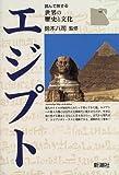 エジプト (読んで旅する世界の歴史と文化)(鈴木 八司)
