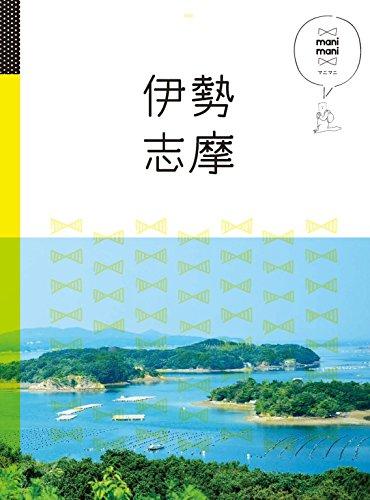 マニマニ 伊勢 志摩