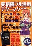 受信機フル活用テクニックver.09―受信機がとっても楽しくなるガイド (三才ムック VOL. 236)