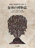 新版 秘密の博物誌 (象徴哲学大系)