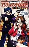 サタスペ リプレイ アジアンパンクGO!GO! (Role&Roll Books) (Role & Roll Books)(河嶋 陶一朗/冒険企画局)