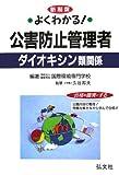 よくわかる!公害防止管理者 ダイオキシン類関係 (国家・資格シリーズ (165))