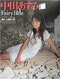 Fairy Blue―中田あすみ写真集