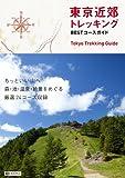 東京近郊 トレッキング BESTコースガイド (登山・トレッキングガイドブック/ガイド)