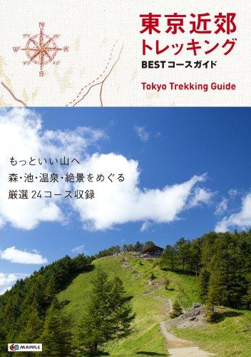 東京近郊トレッキングBESTコースガイド = Tokyo Trekking Guide
