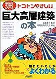 トコトンやさしい巨大高層建築の本 (B&Tブックス―今日からモノ知りシリーズ)
