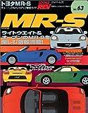 トヨタMR-S (ハイパーレブ—車種別チューニング&ドレスアップ徹底ガイドシリーズ)