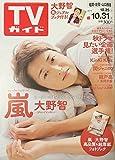 週刊TVガイド(福岡・佐賀・山口西版)2014年10月31日号 表紙:大野智