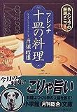 フレンチ十皿の料理―名人シェフの厳選メニュー (小学館文庫)