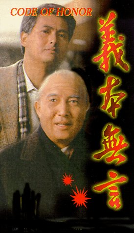 Code of Honor [VHS]