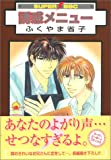 スーパービーボーイコミックス / ふくやま 省子 のシリーズ情報を見る