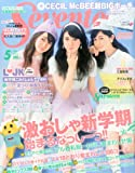 SEVENTEEN (セブンティーン) 2014年 5月号