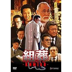 KUMISO �g�� [DVD]