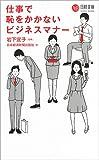 仕事で恥をかかないビジネスマナー (日経文庫)