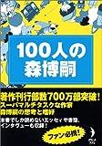100人の森博嗣 (ダ・ヴィンチ・ブックス)