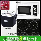 家電3点セット 電子レンジ(東日本用) 炊飯器3合 2口IHクッキングヒーター