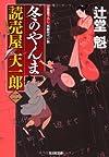 冬のやんま: 読売屋 天一郎(二) (光文社時代小説文庫)