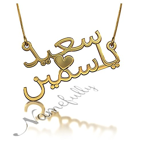 """Arabic Couple Name Necklace In 18K Yellow Gold Plated Silver - """"Said & Yasmine"""" - 14"""" Chain (Child) front-218384"""