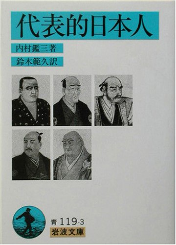代表的日本人 (岩波文庫)