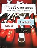 Eclipseプラグイン開発徹底攻略―Eclipse 3.2対応