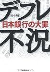 日本銀行の大罪