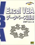 ExcelVBAデータベース活用 (Office Professional Series)