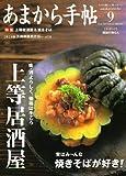 あまから手帖 2006年 09月号 [雑誌]