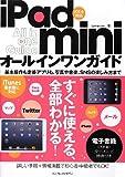 iPad mini オールインワンガイド