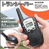 海外旅行 用 ☆ 完全 海外仕様 トランシーバー 無線機