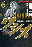 ワシズ -閻魔の闘牌- ⑥ (近代麻雀コミックス)