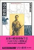 南の探検 (平凡社ライブラリー (570))