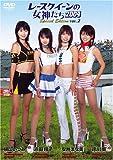 レースクイーンの女神たち2004 Special Edition VOL.2 [DVD]