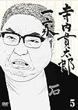寺内貫太郎一家 5[DVD]