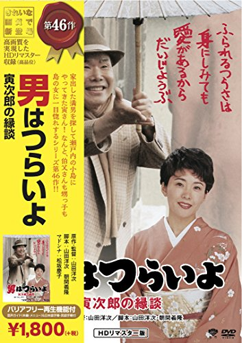 松竹 寅さんシリーズ 男はつらいよ 寅次郎の縁談 [DVD]