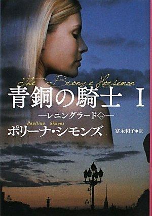 青銅の騎士I レニングラード(上) (扶桑社ロマンス)
