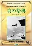 美の祭典 (トールケース) [DVD]