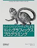 Perl/GNUソフトウェアによるWebグラフィックスプログラミング