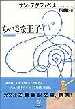 ちいさな王子 (光文社古典新訳文庫)