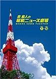 泉麻人の昭和ニュース劇場 DVD-BOX[DVD]