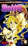 蒼の封印(8) (フラワーコミックス)