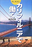 カリフォルニアで働く―海外へ飛び出す〈4〉 (海外へ飛び出す (4))