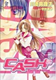 キャッシュ・キャッシュ (ウィングス・コミックス)
