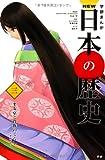 NEW日本の歴史03 平安京と貴族のくらし (学研まんが NEW日本の歴史)