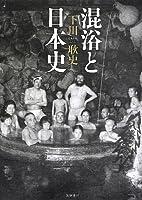 混浴と日本史 (単行本)
