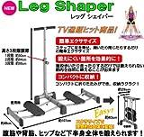 【7月下旬入荷】ご予約承り中 レッグシェイパー(Leg Shaper)