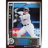 BBH1 白カード 今江敏晃(ロッテ)