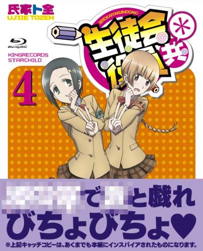 生徒会役員共* 4【初回生産限定版】 [Blu-ray]